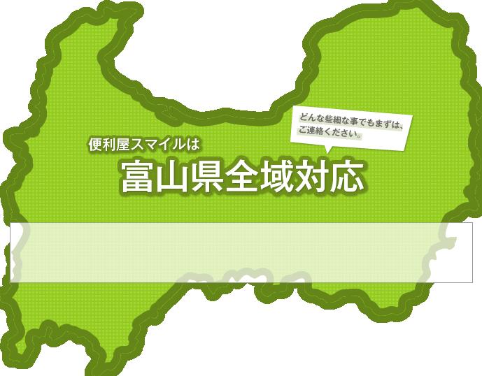 便利屋スマイルは富山県全域対応